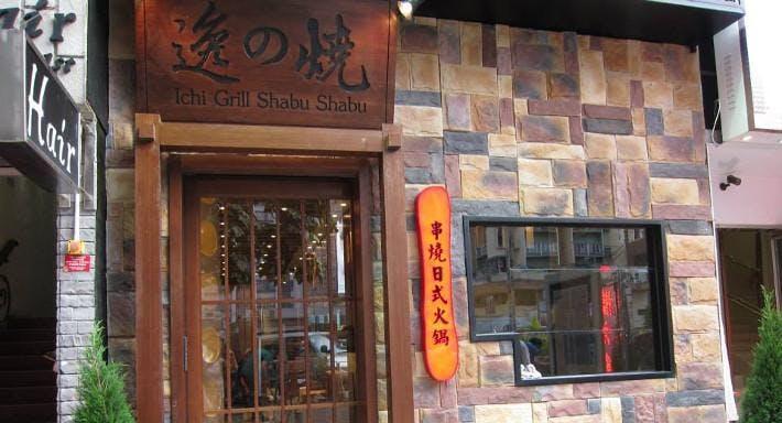 Ichi Grill Shabu Shabu 逸之燒 Hong Kong image 7