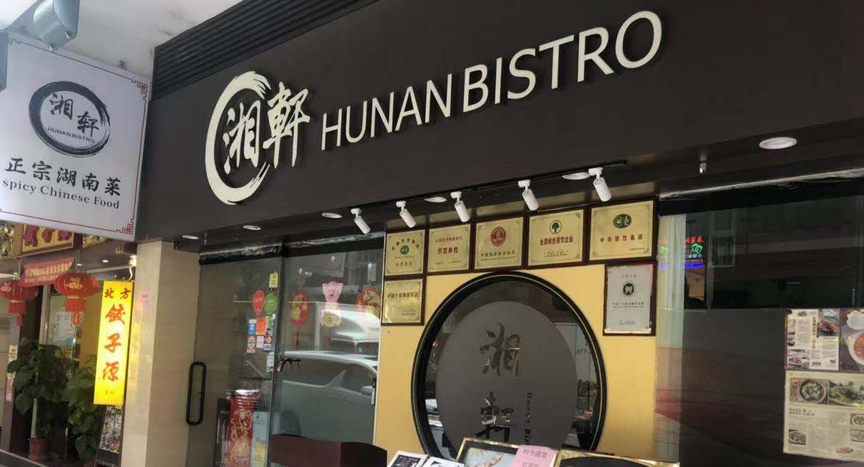 Hunan Bistro 湘軒 Hong Kong image 2