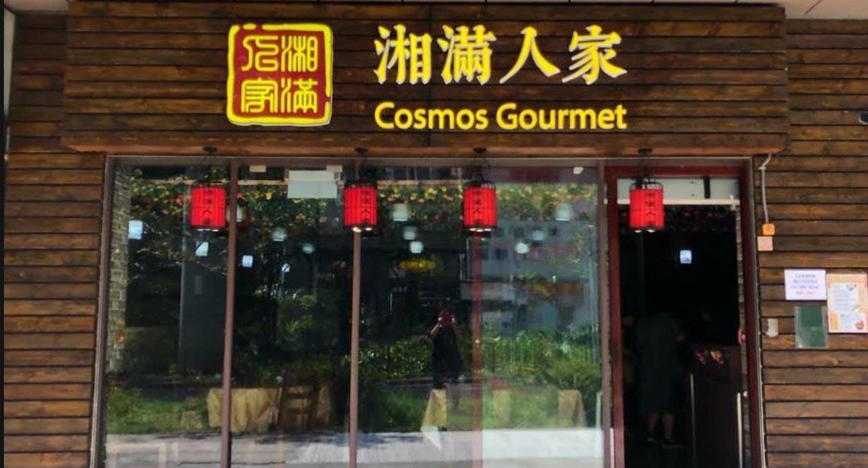Cosmos Gourmet  湘滿人家