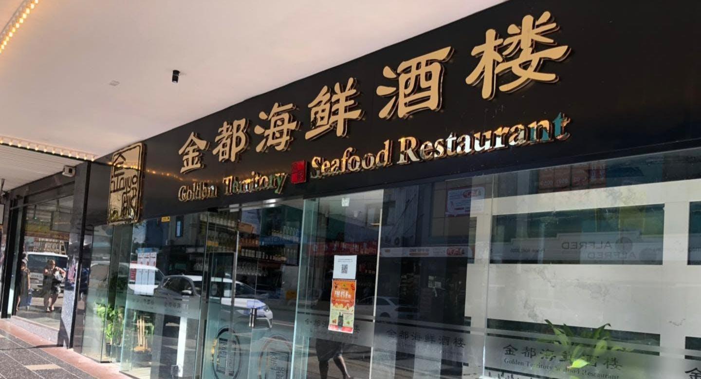 Golden Territory Seafood Restaurant Sydney image 2