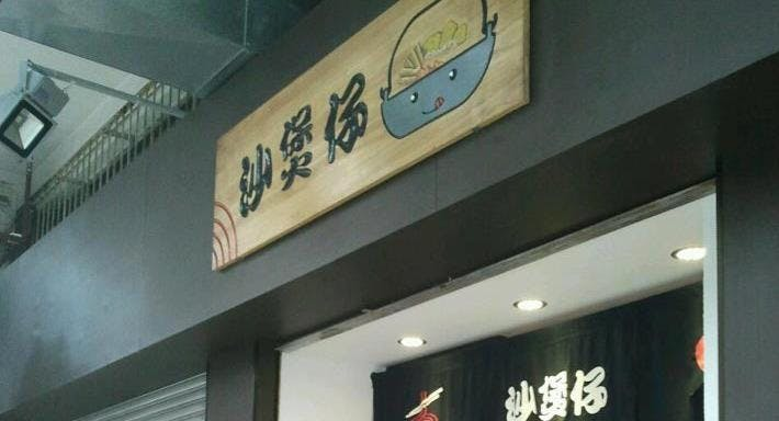 Shabu Shabu 沙煲仔 Hong Kong image 3