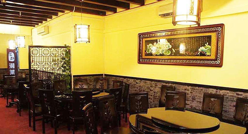 Hunan Restaurant Singapore image 1