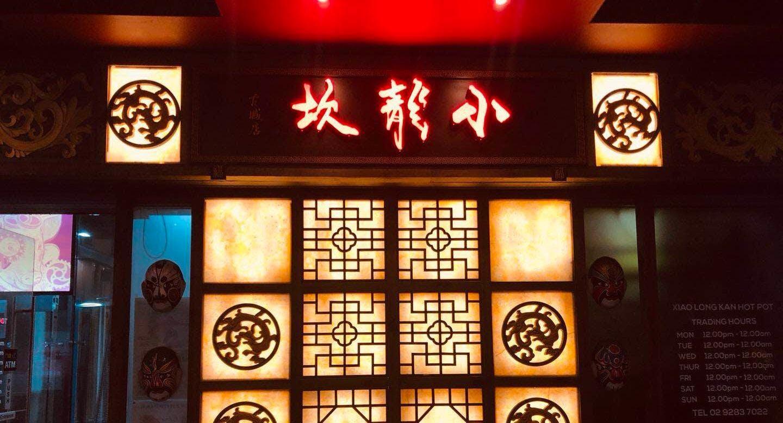Xiao Long Kan Hotpot CBD Sydney 小龙坎老火锅