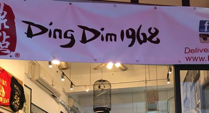Ding Dim 1968 鼎點 香港 image 4