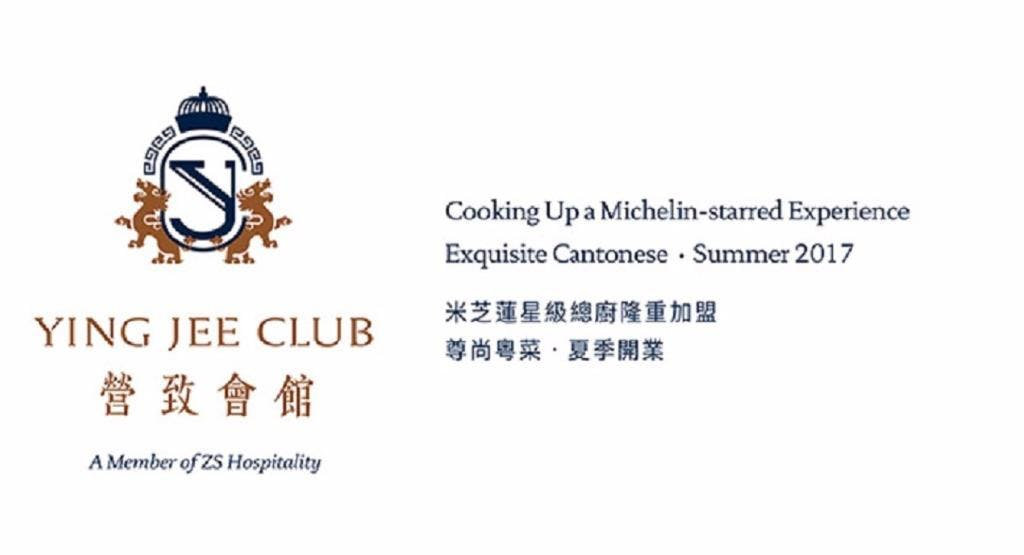 Ying Jee Club Hong Kong image 1