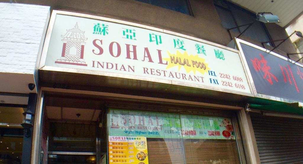 Sohal Indian Restaurant 蘇亞印度餐廳 Hong Kong image 1