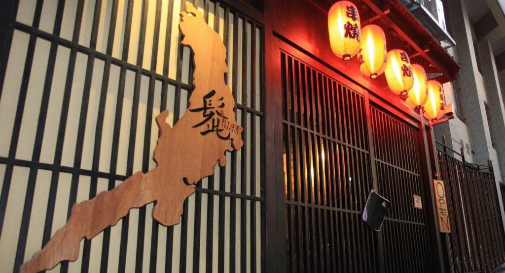 HIGE Izakaya 髭 Hong Kong image 1