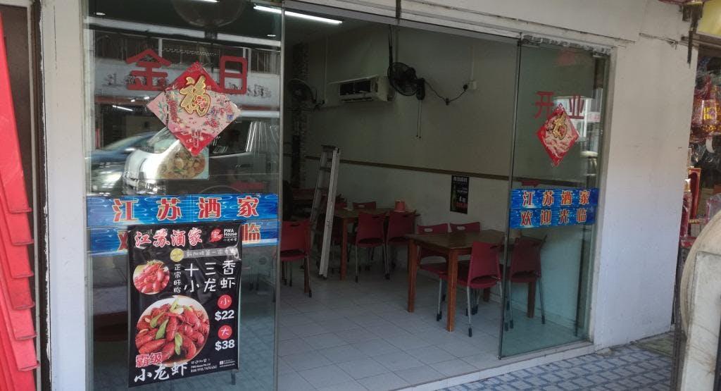 Jin Sheng Restaurant Singapore image 1