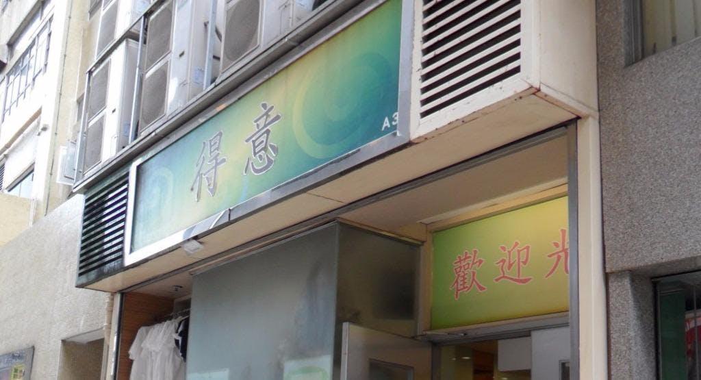 Tak Yee 得意美食中心