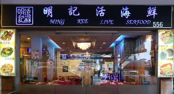 Ming Kee Live Seafood Singapore image 4