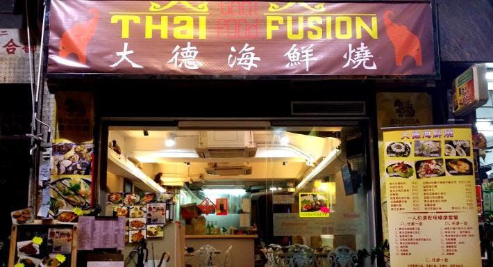 Thai Fusion 大德海鮮燒 Hong Kong image 2