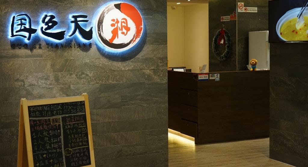 Guo Se Tian Xiang Singapore image 1