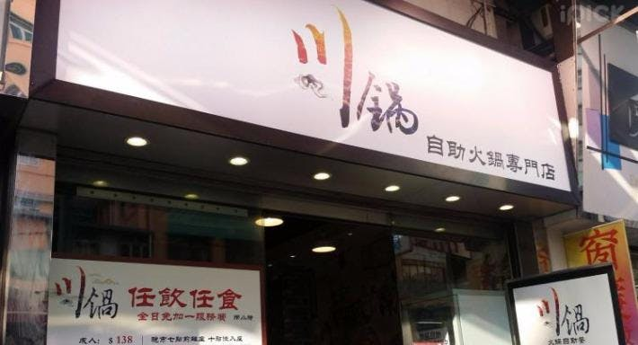 Sichuan Hotpot 川鍋自助火鍋專門店 Hong Kong image 2