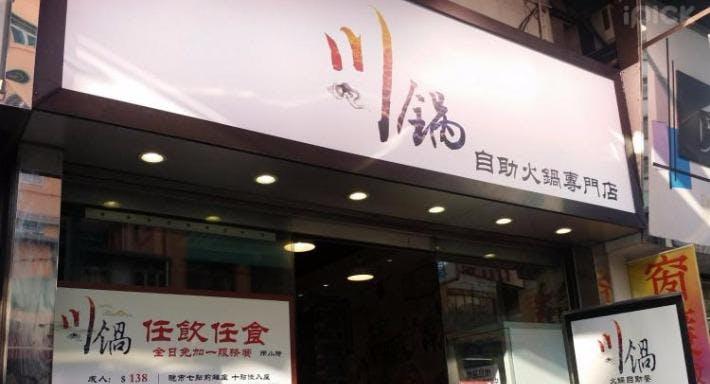 Sichuan Hotpot 川鍋自助火鍋專門店