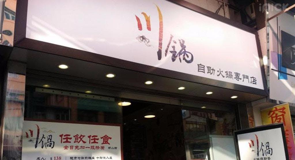 Sichuan Hotpot 川鍋自助火鍋專門店 Hong Kong image 1