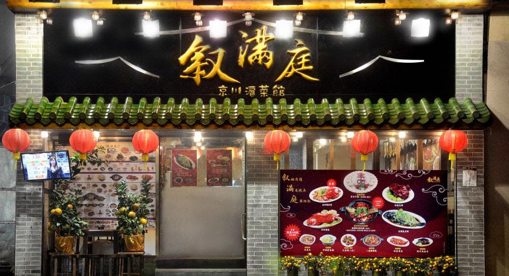 叙滿庭 China Kitchen Hong Kong image 1