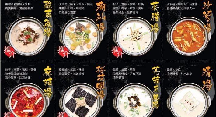 一鍋堂 EPot Hong Kong image 5