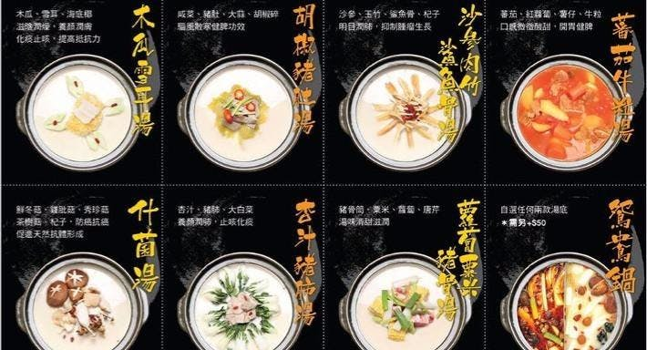 一鍋堂 EPot Hong Kong image 14