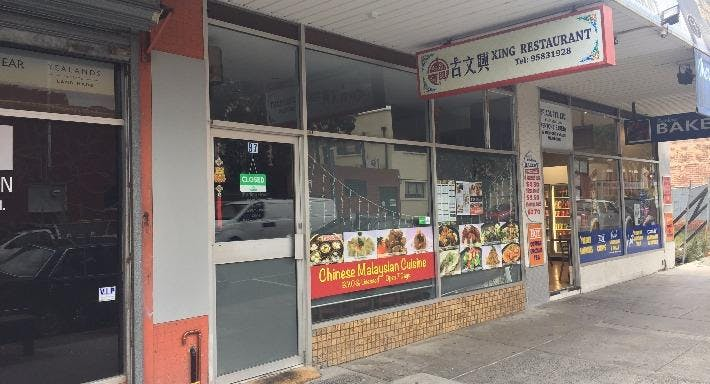 Xing Restaurant Melbourne image 2