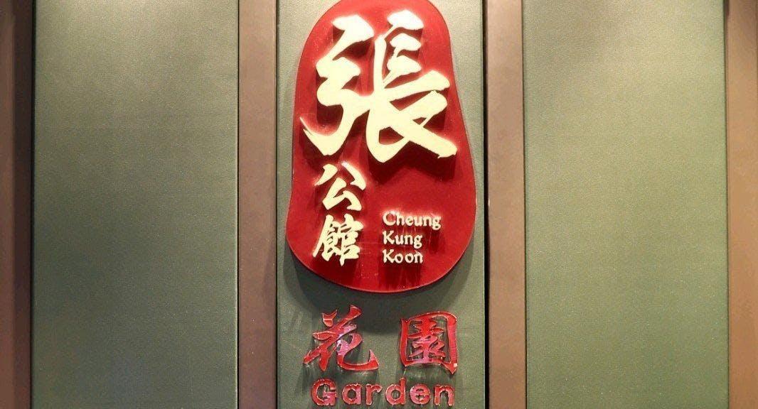 Cheung Kung Koon Garden - TST 張公館花園