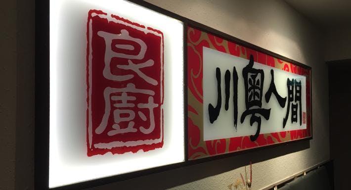 Conceptual Dining 川粵人間 Hong Kong image 3