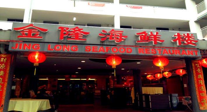 Jing Long Seafood Restaurant Singapore image 3