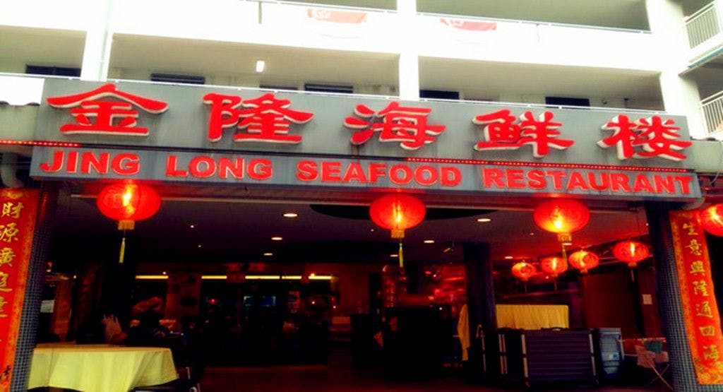 Jing Long Seafood Restaurant Singapore image 1