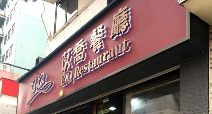 E.Q Restaurant Hong Kong image 2