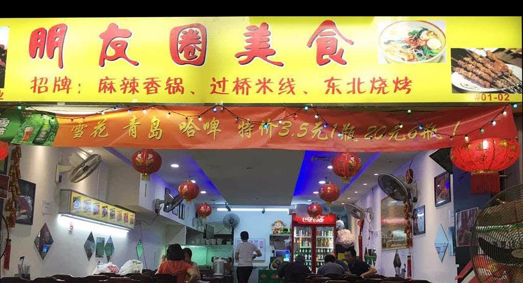 Peng You Quan Mei Shi