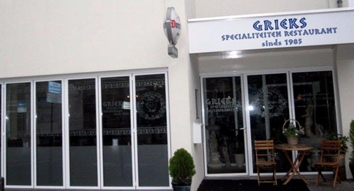 Grieks Restaurant Sirtaki Zeist image 2