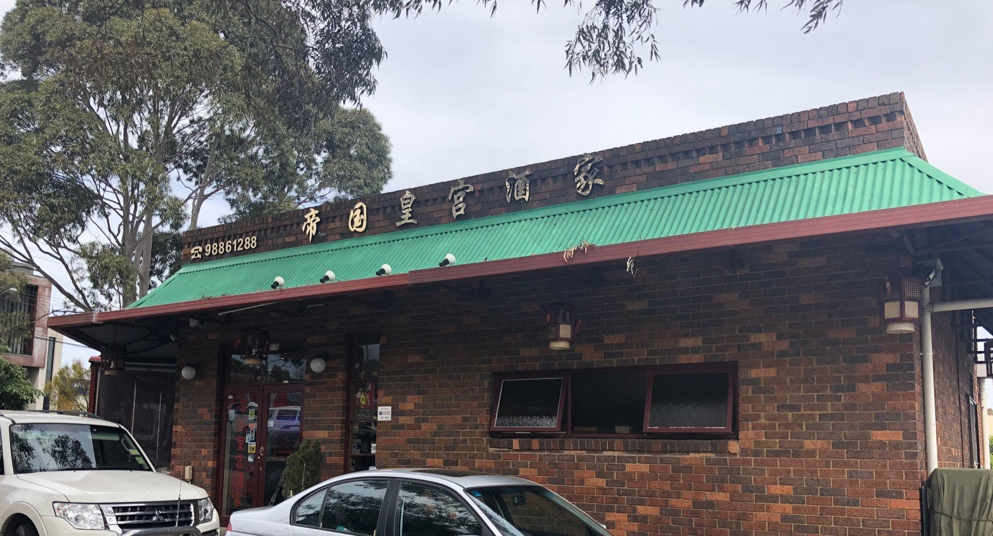 New Royal Garden Restaurant Melbourne image 2