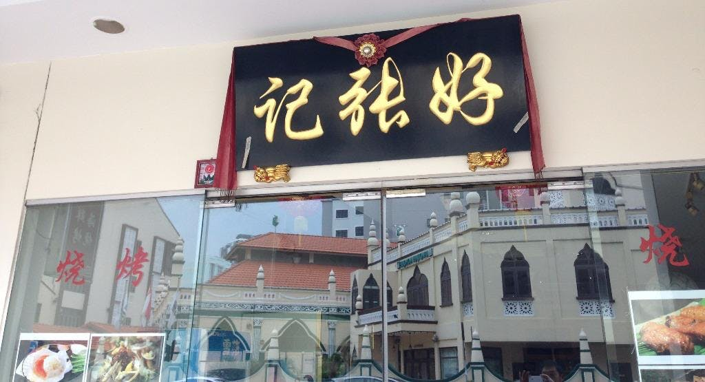 Hao Zhang Ji Seafood BBQ Singapore image 1