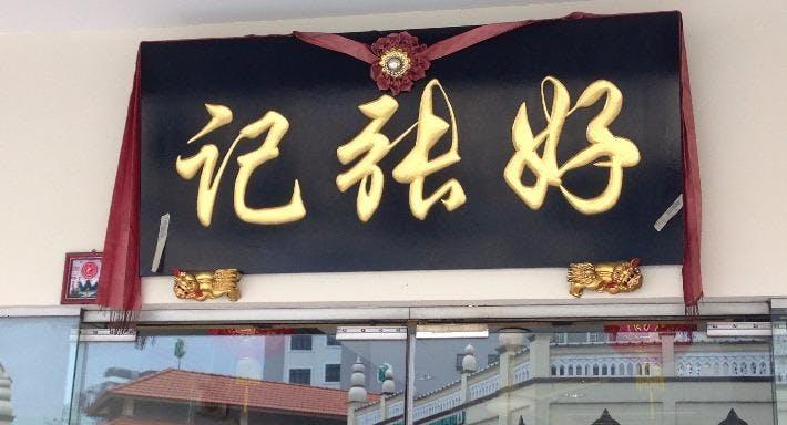 Hao Zhang Ji Seafood BBQ