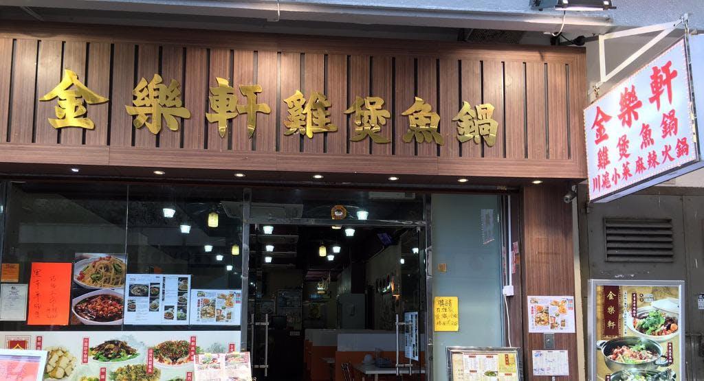 Gold Lo Hin 金樂軒雞煲魚鍋 Hong Kong image 1