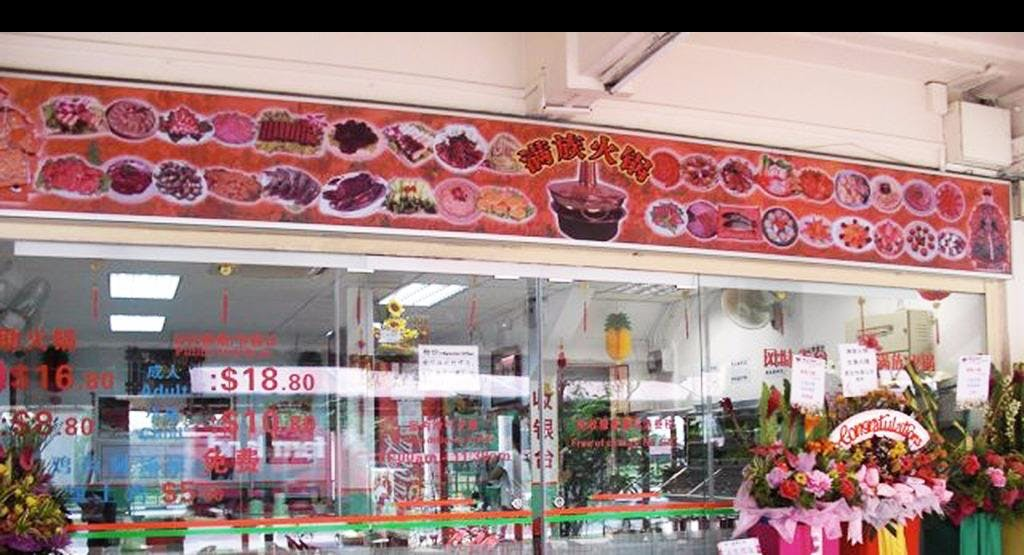Man Zhu Steamboat Restaurant Singapore image 1