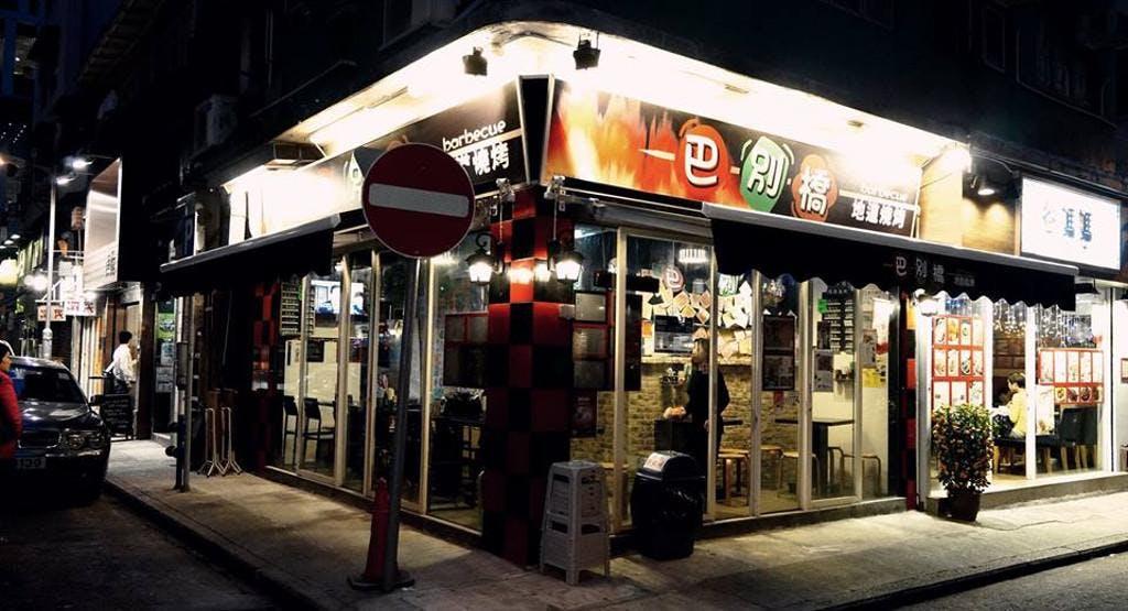 巴別橋地道燒烤 Barbecue Hong Kong image 1