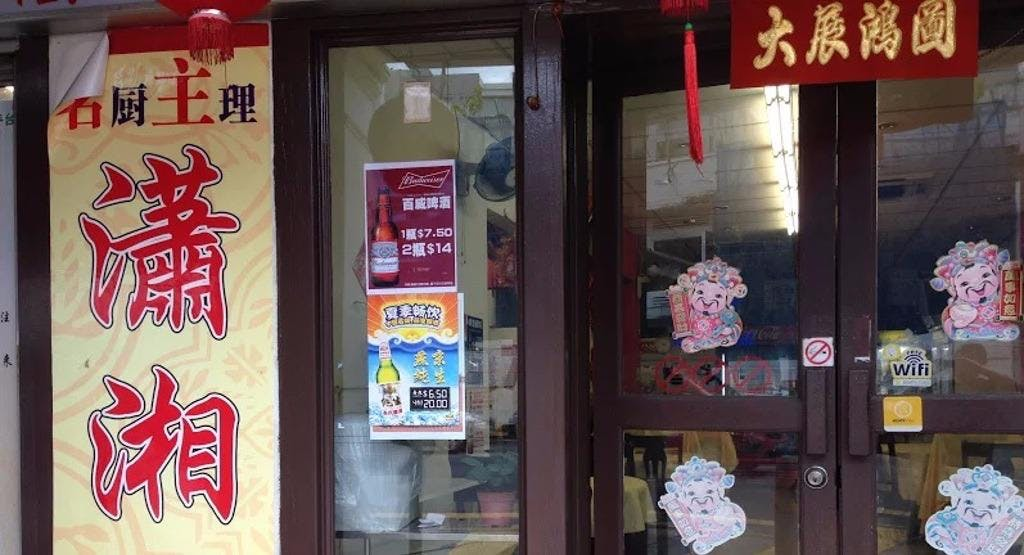 Xiao Xiang Yuan Xiang Cai Guan - Geylang Singapore image 1