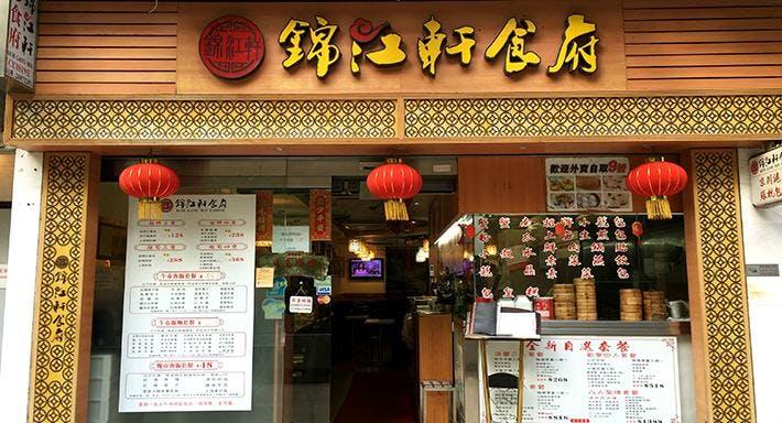 錦江軒 Kum Gang Hin Cuisine Hong Kong image 4