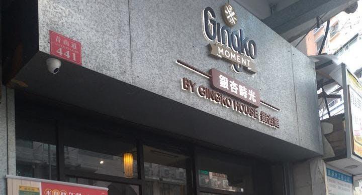 GingKo Moment 銀杏時光 Hong Kong image 2