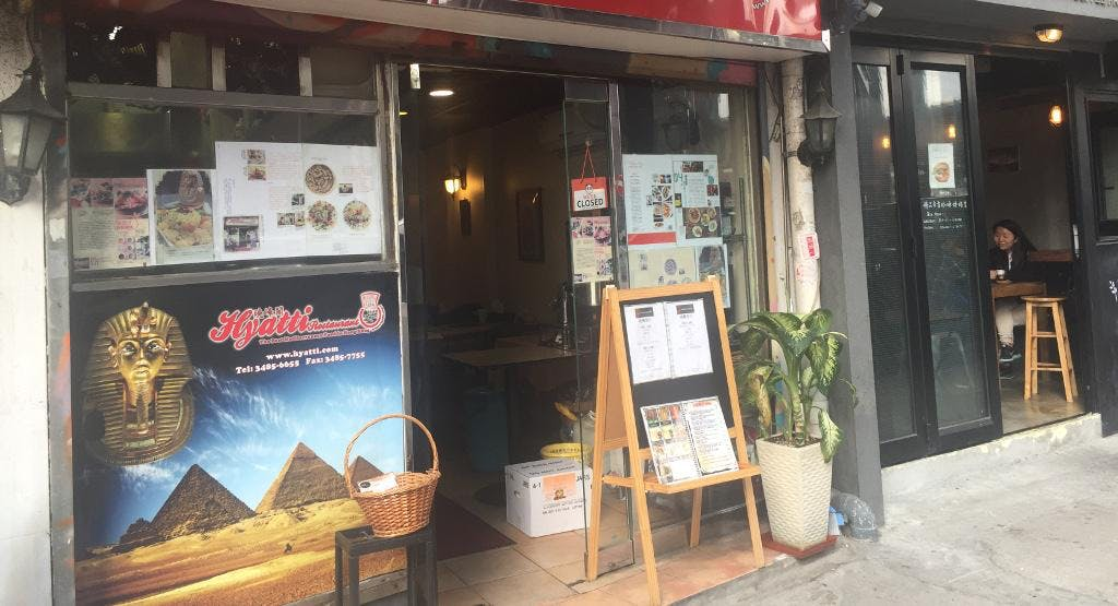 Hyatti Restaurant Hong Kong image 1