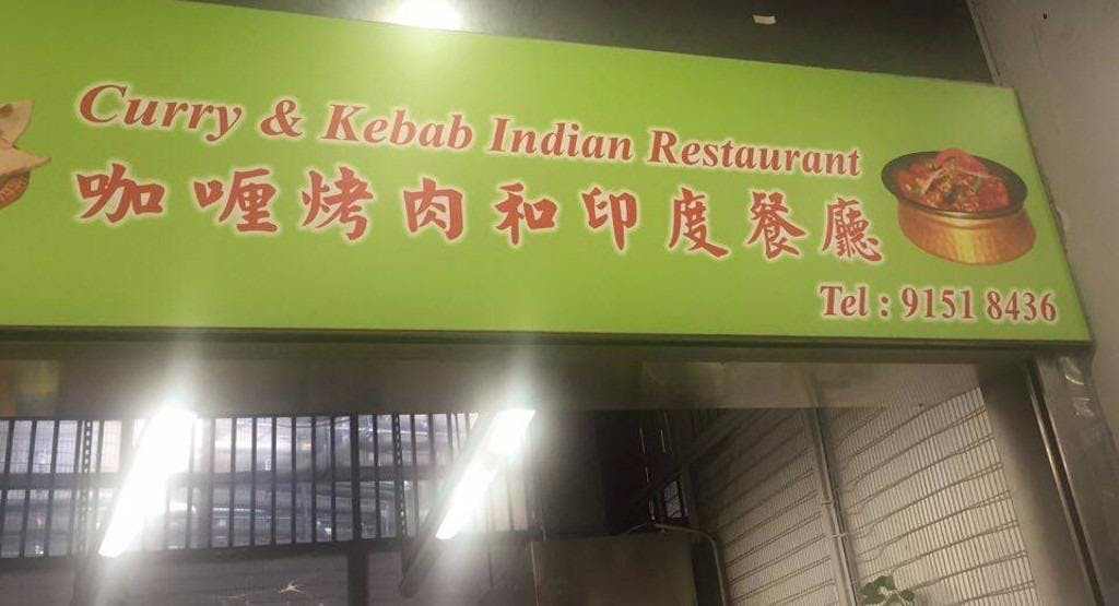 咖哩烤肉和印度餐廳 Curry and Kebab Indian Restaurant Hong Kong image 1