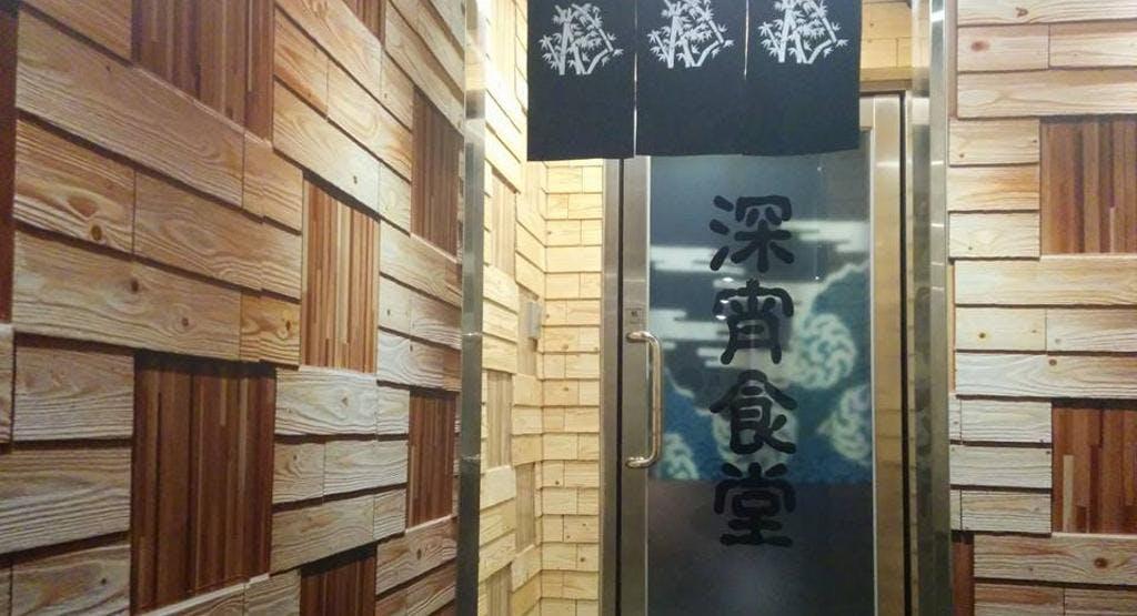 Late Night Diner - Causeway Bay 深宵食堂 - 銅鑼灣 香港 image 1