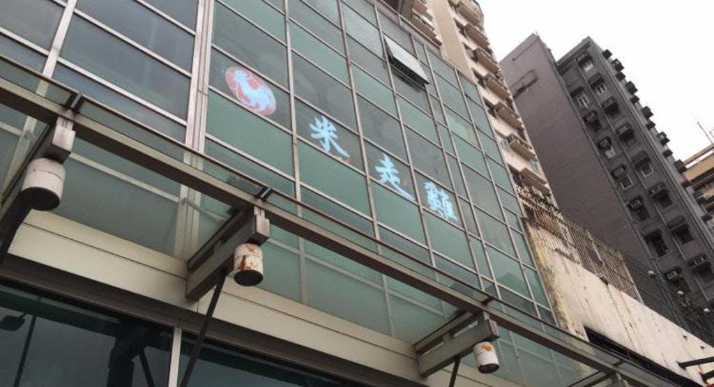 米走雞 Running Chicken - 太子店 Prince Edward Hong Kong image 1