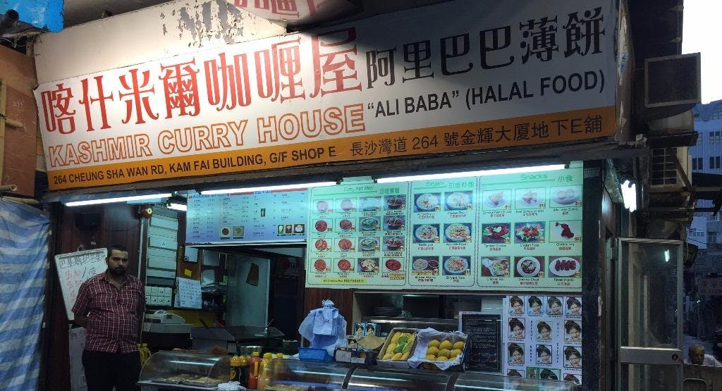 Kashmir Curry House - Sham Shui Po 喀什米爾咖喱屋 Hong Kong image 1