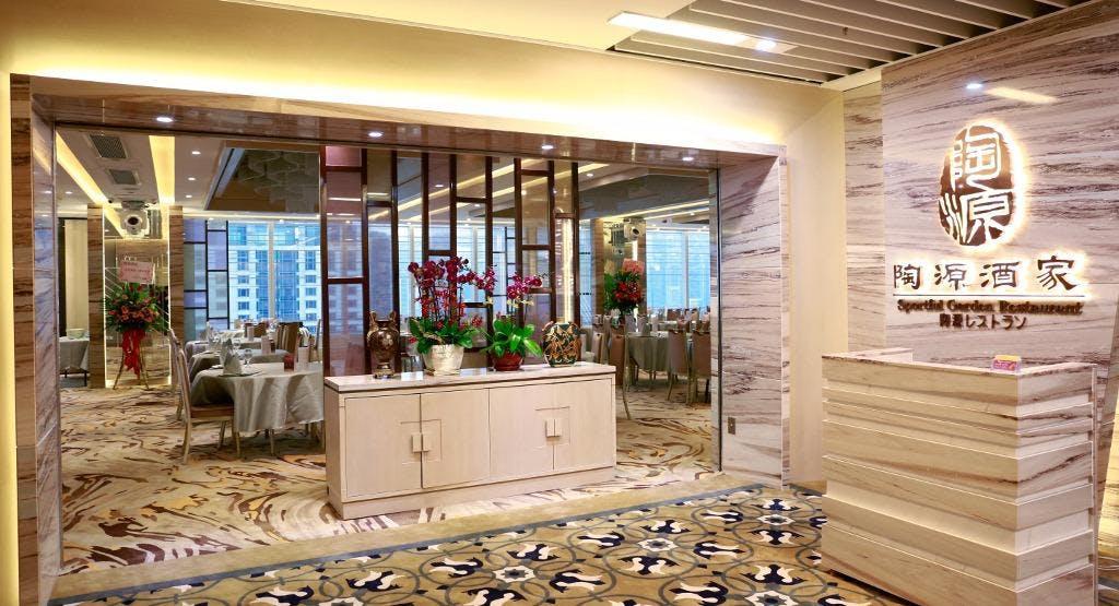 陶源酒家 Sportful Garden Restaurant - iSQUARE Hong Kong image 1