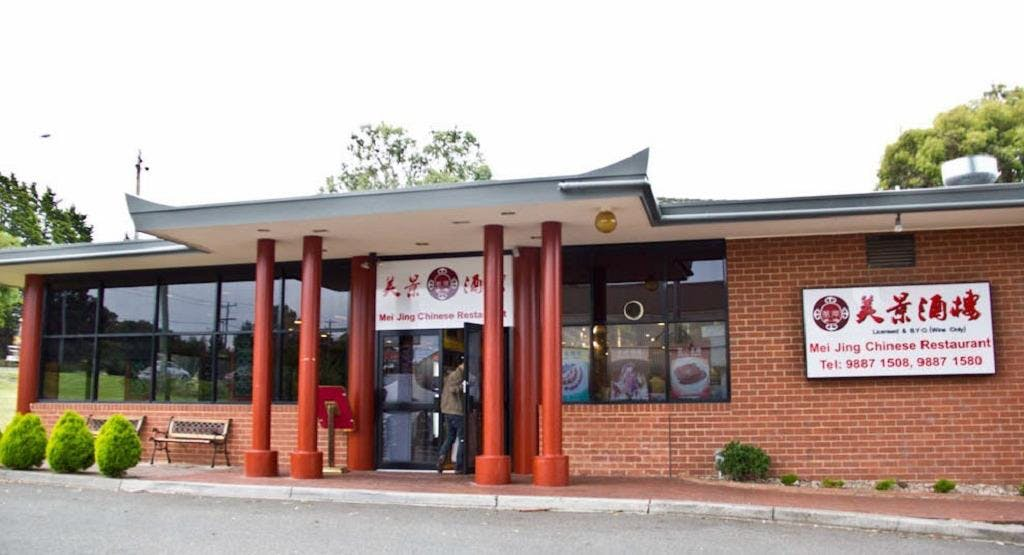 Mei Jing Chinese Restaurant