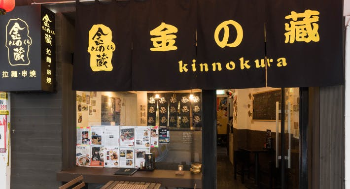 Kinnokura 金之藏 - Tai Hang Hong Kong image 4
