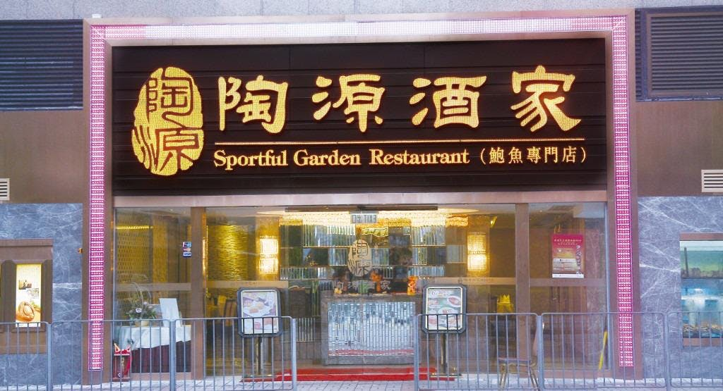 陶源酒家 Sportful Garden Restaurant - Kowloon Bay Hong Kong image 1