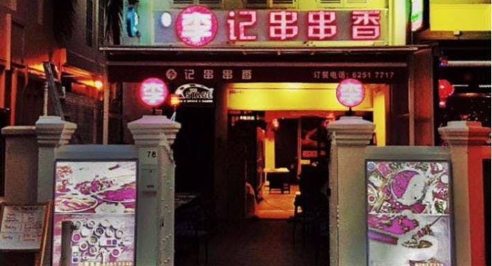 Li Ji Chuan Chuan Xiang - 李记串串香 Prinsep Street Singapore image 1