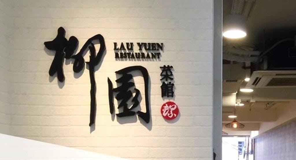 Lau Yuen Restaurant Hong Kong image 1